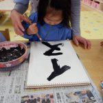 [2歳児]新年・かきぞめ