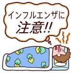 【お知らせ】2月19日(月)インフルエンザのお子さんが二人います